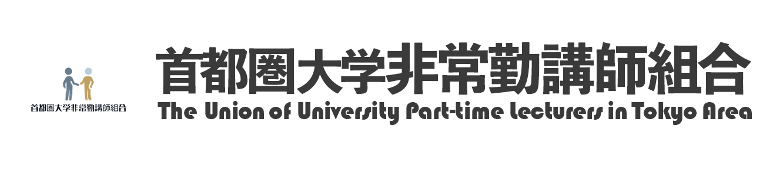 首都圏大学非常勤講師組合